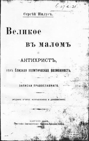 800px-1905_2fnl_velikoe_v_malom_i_antikhrist